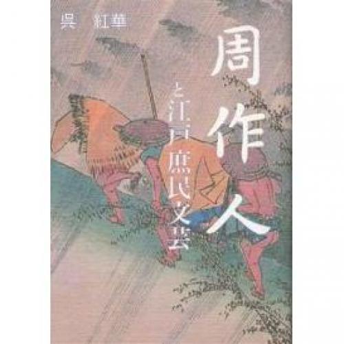 周作人と江戸庶民文芸/呉紅華