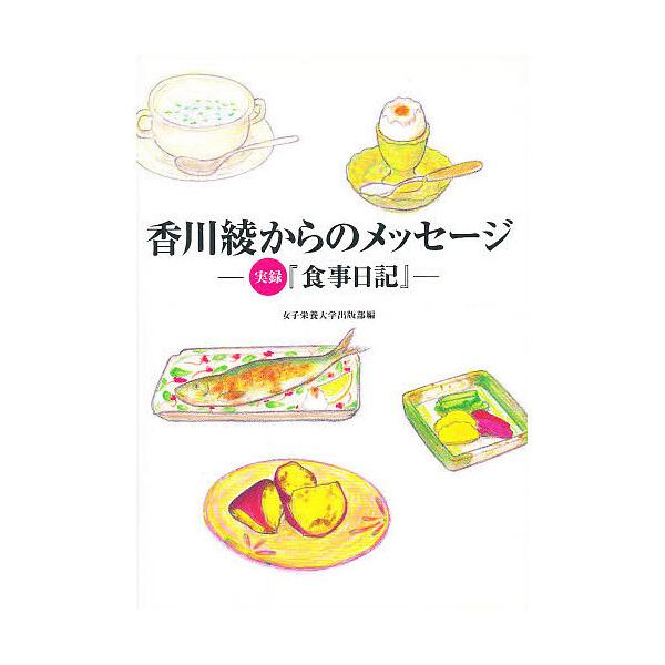 香川綾からのメッセージ 実録『食事日記』/女子栄養大学出版部