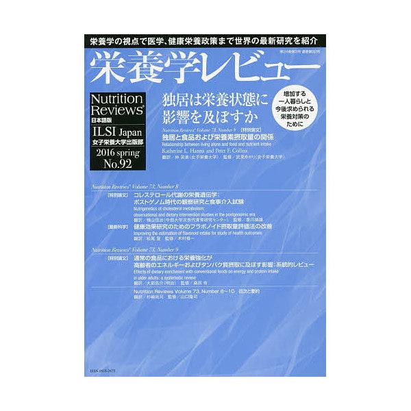 栄養学レビュー Nutrition Reviews日本語版 第24巻第3号(2016/SPRING)/木村修一/代表ILSIJapan