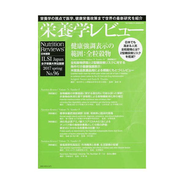栄養学レビュー Nutrition Reviews日本語版 第25巻第3号(2017/SPRING)/木村修一/代表ILSIJapan