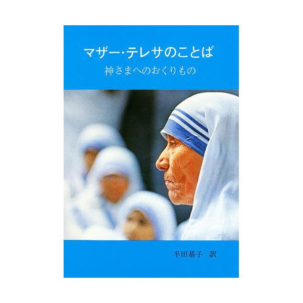 マザー・テレサのことば 神さまへのおくりもの/マザー・テレサ/半田基子