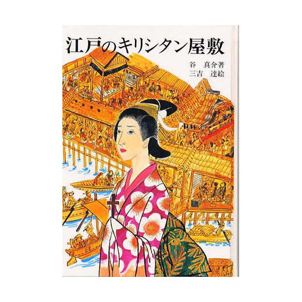 江戸のキリシタン屋敷/谷真介
