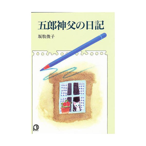 五郎神父の日記/坂牧俊子