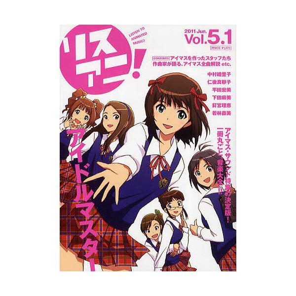 リスアニ! Vol.5.1(2011Jun.)