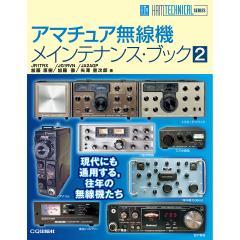 アマチュア無線機メインテナンス・ブック 2/加藤恵樹/加藤徹/矢澤豊次郎