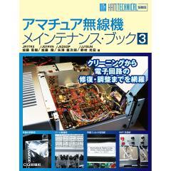 アマチュア無線機メインテナンス・ブック 3/加藤恵樹/加藤徹/矢澤豊次郎