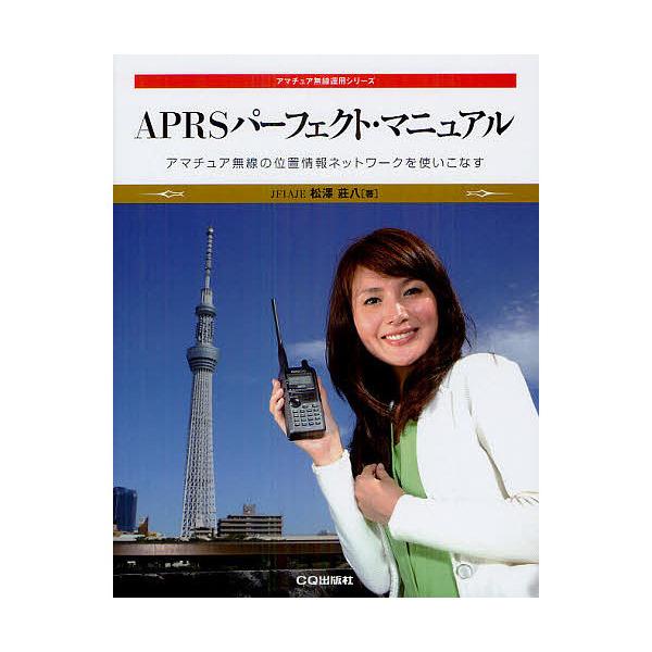 APRSパーフェクト・マニュアル アマチュア無線の位置情報ネットワークを使いこなす/松澤莊八