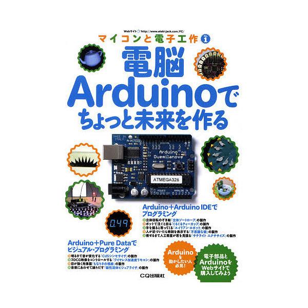 電脳Arduinoでちょっと未来を作る