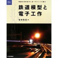 鉄道模型と電子工作 華麗な列車走行と光・サウンドで飾る/智田聡丞