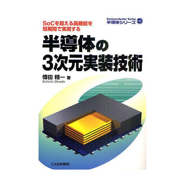半導体の3次元実装技術 SoCを超える高機能を短期間で実現する/傳田精一
