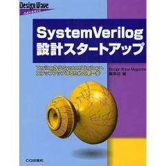 SystemVerilog設計スタートアップ VerilogからSystemVerilogへステップアップするための第一歩