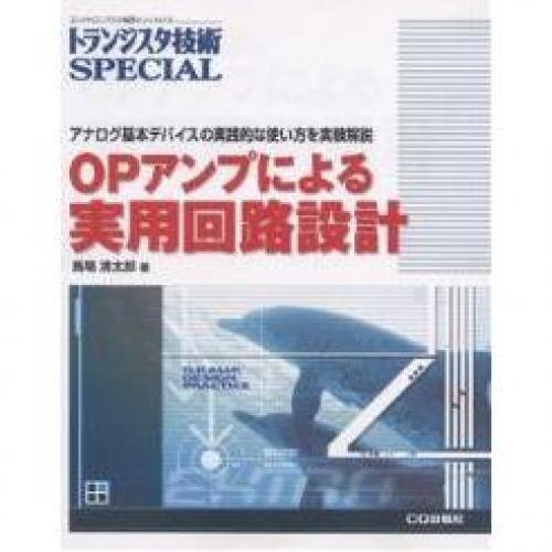 OPアンプによる実用回路設計