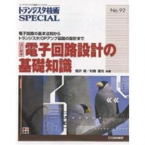 トランジスタ技術SPECIAL No.92/塩沢修