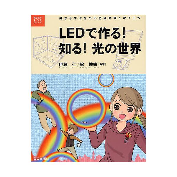 LEDで作る!知る!光の世界 虹から学ぶ光の不思議体験と電子工作/伊藤仁/舘伸幸