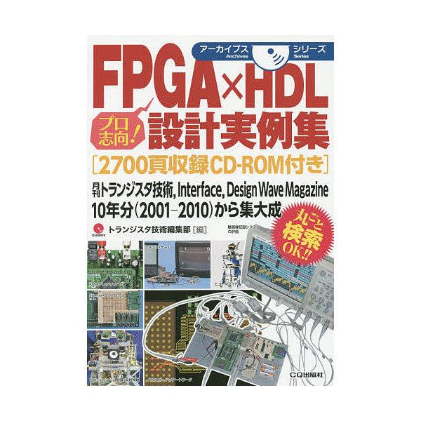 FPGA×HDL設計実例集 月刊トランジスタ技術,Interface,Design Wave Magazine 10年分〈2001-2010〉から集大