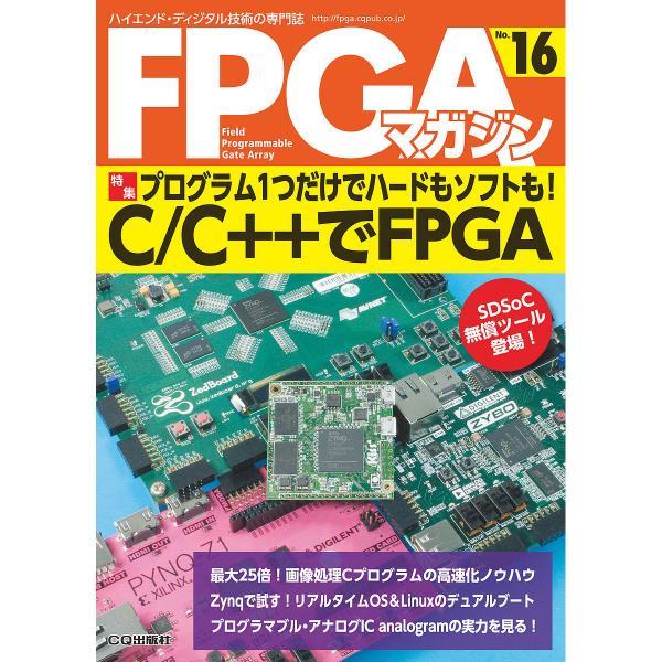 FPGAマガジン ハイエンド・ディジタル技術の専門誌 No.16/FPGAマガジン編集部