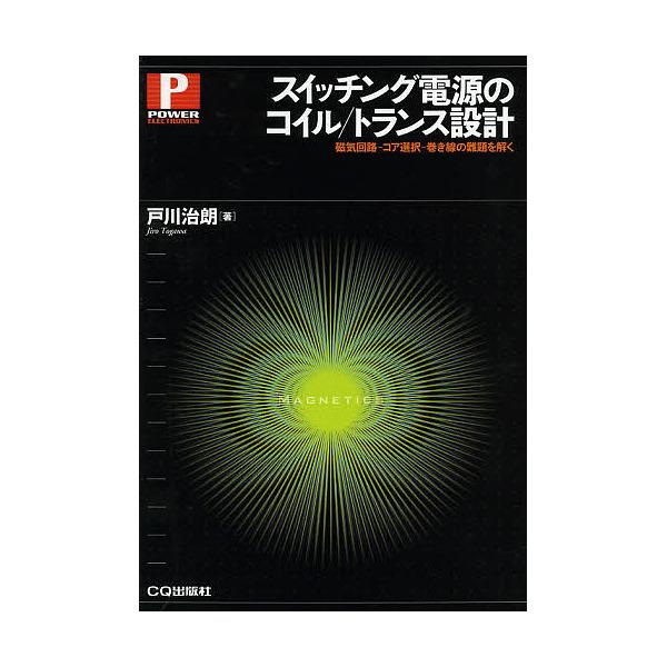 スイッチング電源のコイル/トランス設計 磁気回路-コア選択-巻き線の難題を解く/戸川治朗