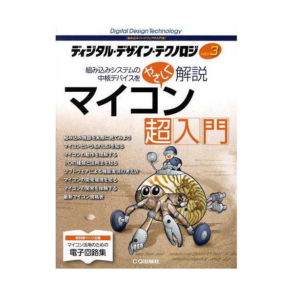 ディジタル・デザイン・テクノロジ 組み込みハードウェアの入門書 NO.3