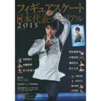 フィギュアスケート日本代表メモリアル 2015