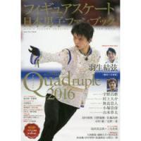 フィギュアスケート日本男子ファンブック Quadruple 2016
