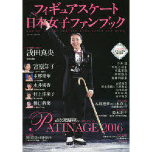フィギュアスケート日本女子ファンブック PATINAGE 2016