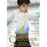 フィギュアスケート日本男子ファンブック Quadruple 2016+Plus