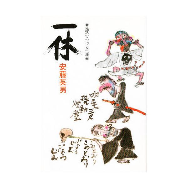 一休 逸話でつづる生涯/安藤英男
