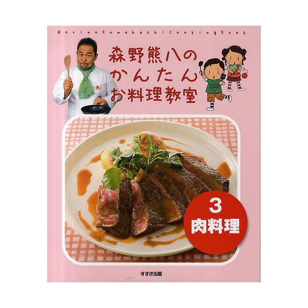 森野熊八のかんたんお料理教室 3/森野熊八/レシピ