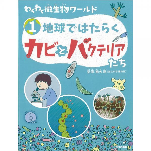 わくわく微生物ワールド 1/細矢剛