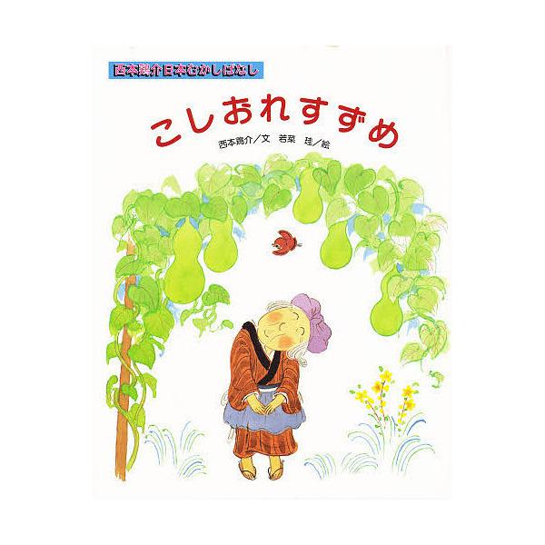 こしおれすずめ/西本鶏介/若菜珪/子供/絵本