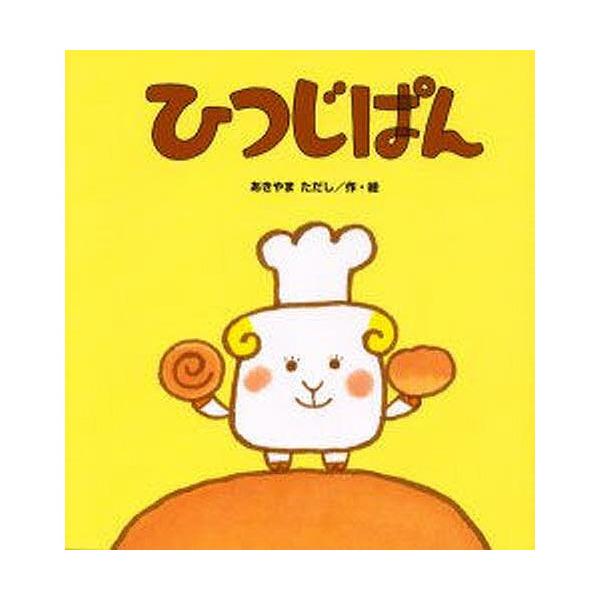 ひつじぱん/あきやまただし/子供/絵本