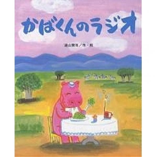 かばくんのラジオ/遠山繁年/子供/絵本
