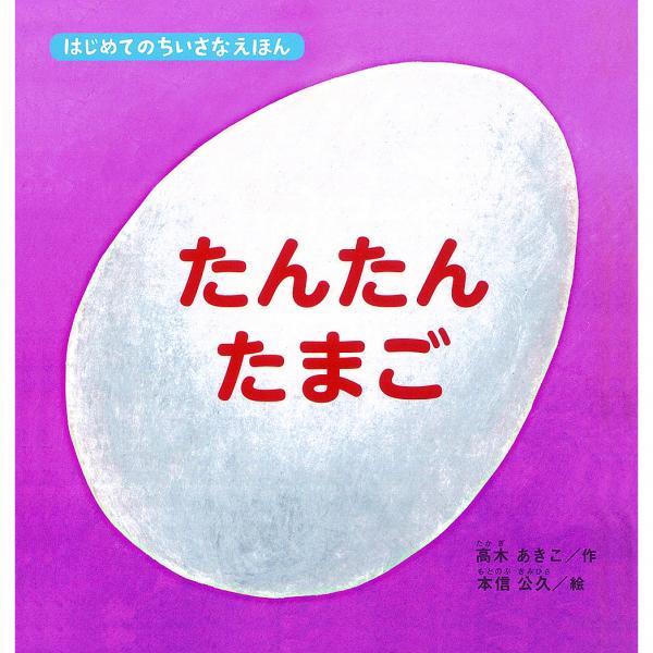 たんたんたまご/高木あきこ/本信公久/子供/絵本