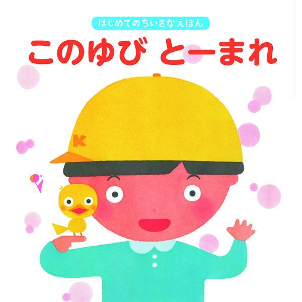 このゆびとーまれ/香山美子/長浜宏