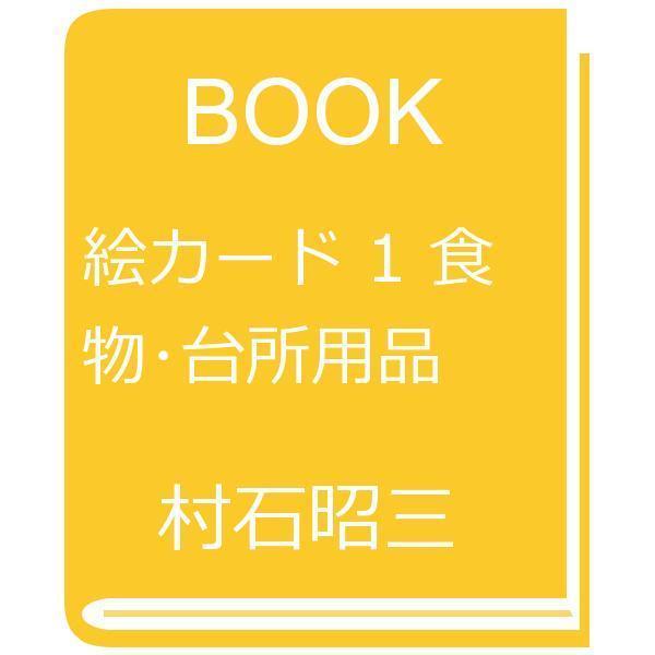 絵カード 1 食物・台所用品/村石昭三/関口準/子供/絵本