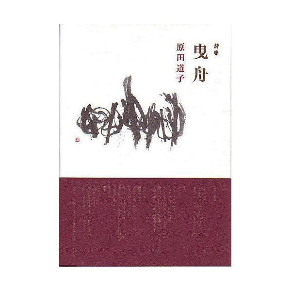 曳舟 詩集/原田道子