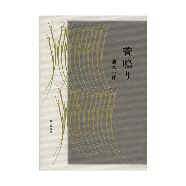 萱鳴り 歌集/池本一郎