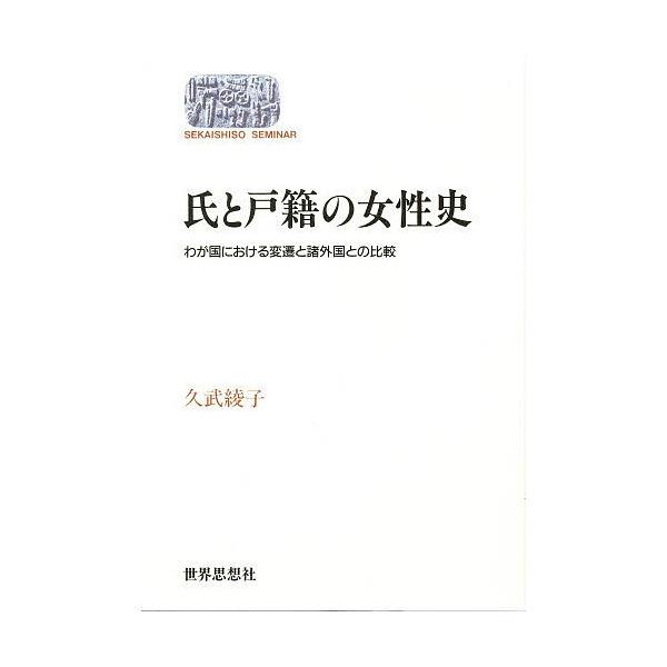 氏と戸籍の女性史 わが国における変遷と諸外国との比較/久武綾子