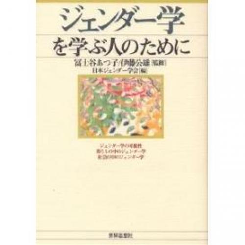 ジェンダー学を学ぶ人のために/日本ジェンダー学会