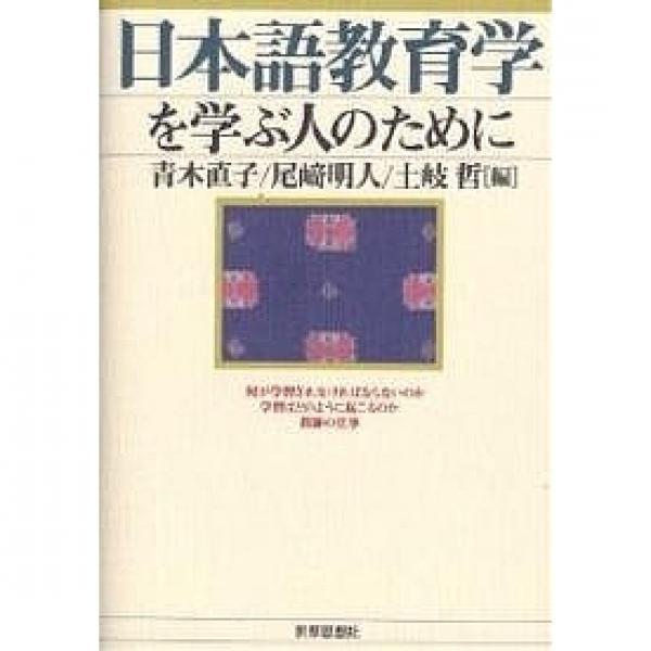 日本語教育学を学ぶ人のために/青木直子