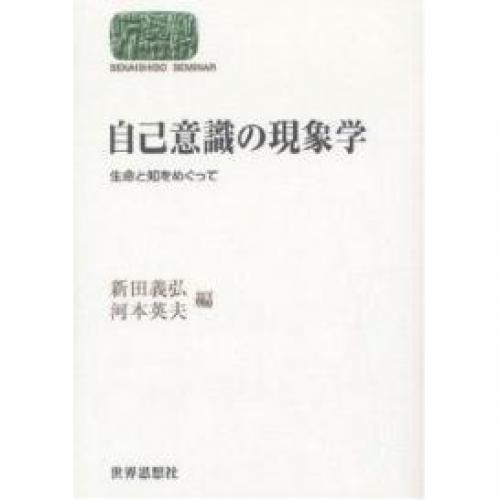自己意識の現象学 生命と知をめぐって/新田義弘/河本英夫