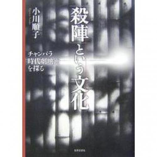 「殺陣」という文化 チャンバラ時代劇映画を探る/小川順子