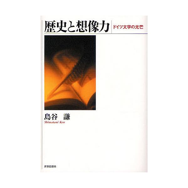 歴史と想像力 ドイツ文学の光芒/島谷謙