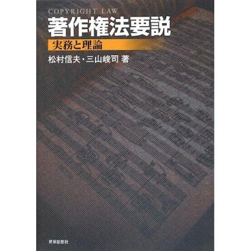 著作権法要説 実務と理論/松村信夫/三山峻司