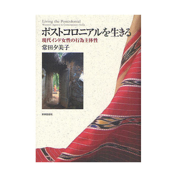 ポストコロニアルを生きる 現代インド女性の行為主体性/常田夕美子