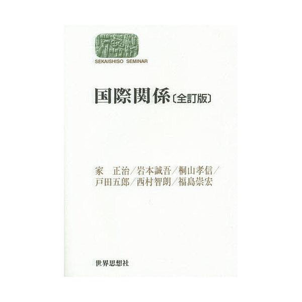 国際関係/家正治/岩本誠吾/桐山孝信