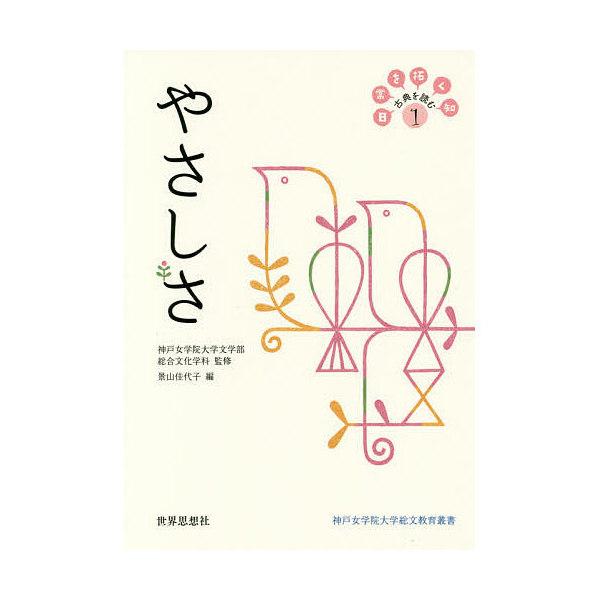 日常を拓く知 古典を読む 1/神戸女学院大学文学部総合文化学科