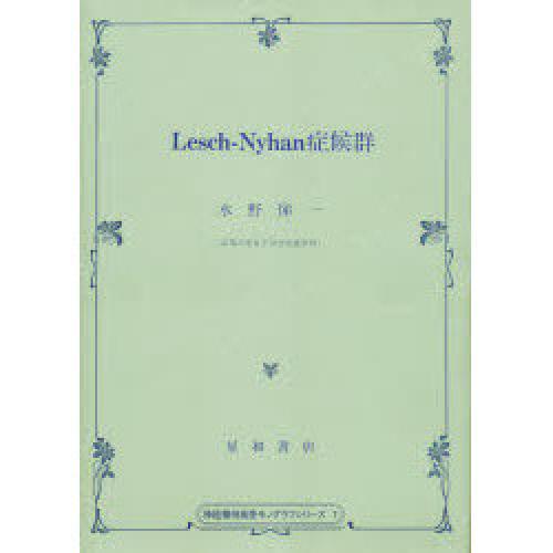 Lesch‐Nyhan症候群/水野悌一