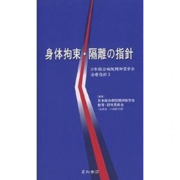 身体拘束・隔離の指針/日本総合病院精神医学会教育・研究委員会