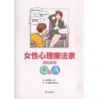 女性心理療法家のためのQ&A/岡野憲一郎/心理療法研究会